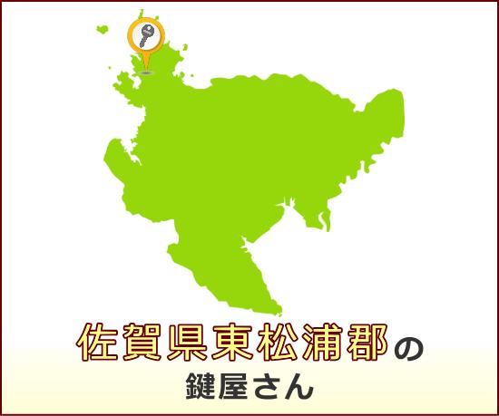 佐賀県東松浦郡 の鍵屋さん一覧
