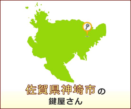 佐賀県神埼市 の鍵屋さん一覧