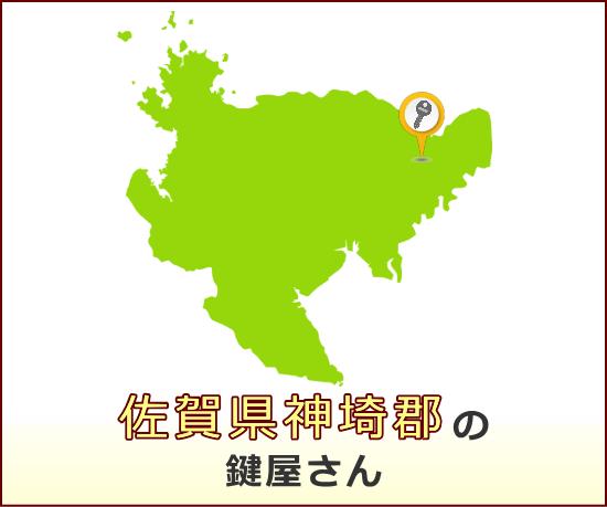 佐賀県神埼郡 の鍵屋さん一覧