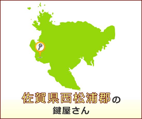 佐賀県西松浦郡 の鍵屋さん一覧