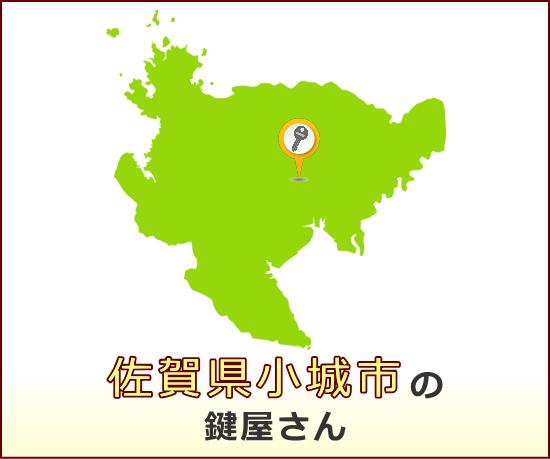 佐賀県小城市 の鍵屋さん一覧