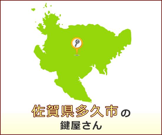 佐賀県多久市 の鍵屋さん一覧