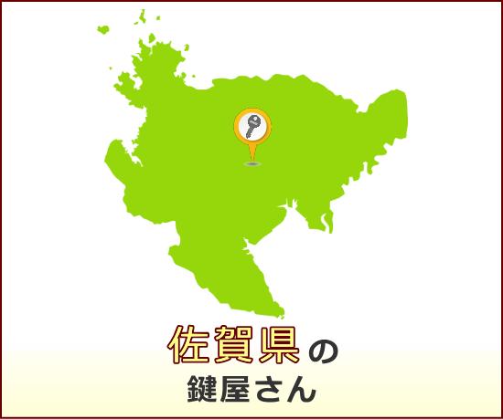 佐賀県 の鍵屋さん一覧