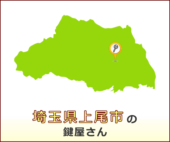 埼玉県上尾市 の鍵屋さん一覧
