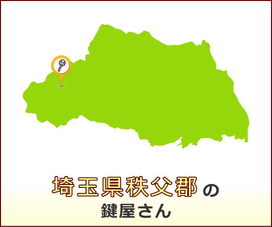 埼玉県秩父郡 の鍵屋さん一覧