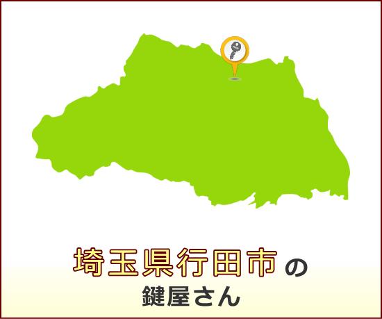 埼玉県行田市 の鍵屋さん一覧