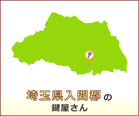 埼玉県入間郡 の鍵屋さん一覧