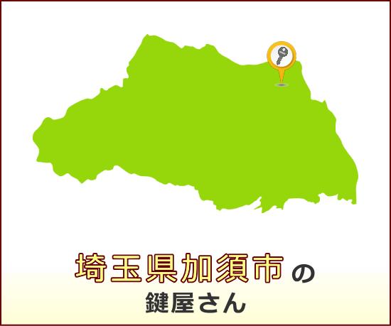 埼玉県加須市 の鍵屋さん一覧