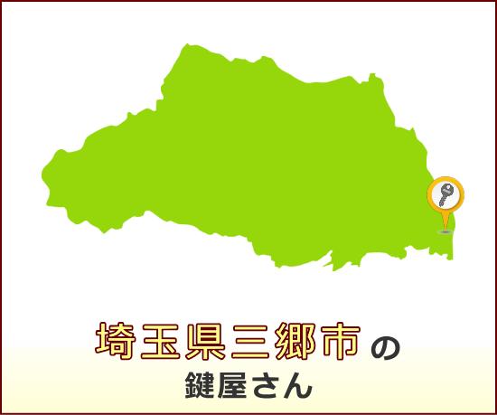 埼玉県三郷市 の鍵屋さん一覧