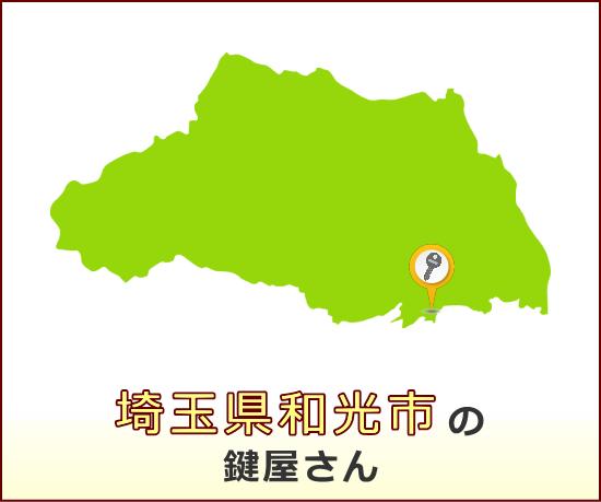 埼玉県和光市 の鍵屋さん一覧