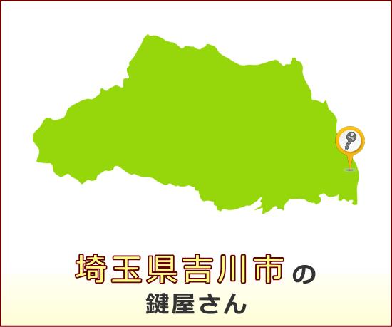 埼玉県吉川市 の鍵屋さん一覧
