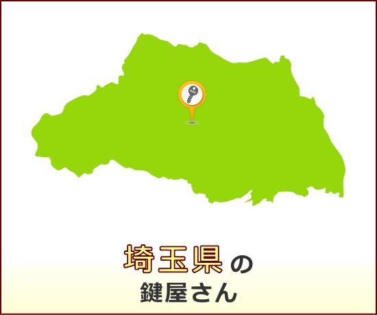 埼玉県 の鍵屋さん一覧