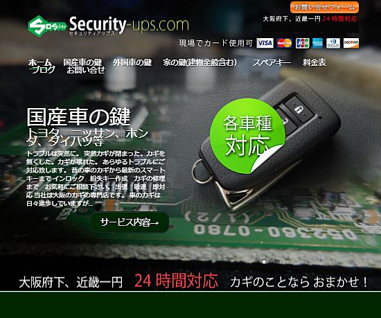 セキュリティアップスのショップ情報