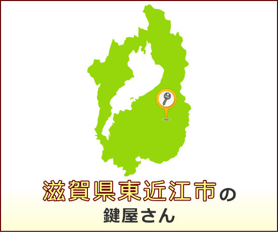 滋賀県東近江市 の鍵屋さん一覧