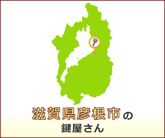 滋賀県彦根市 の鍵屋さん一覧