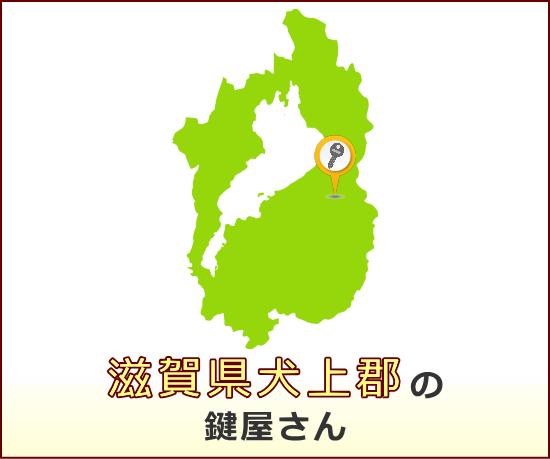 滋賀県犬上郡 の鍵屋さん一覧