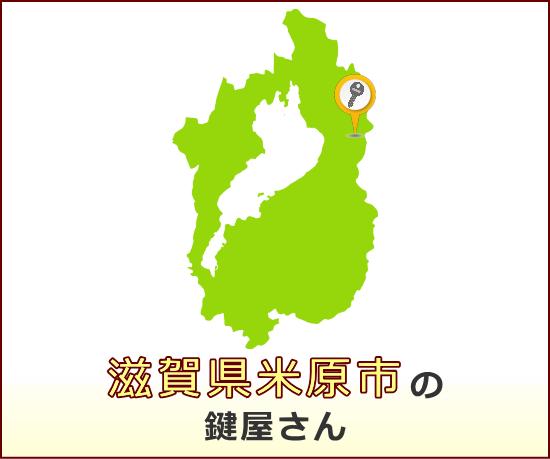 滋賀県米原市 の鍵屋さん一覧