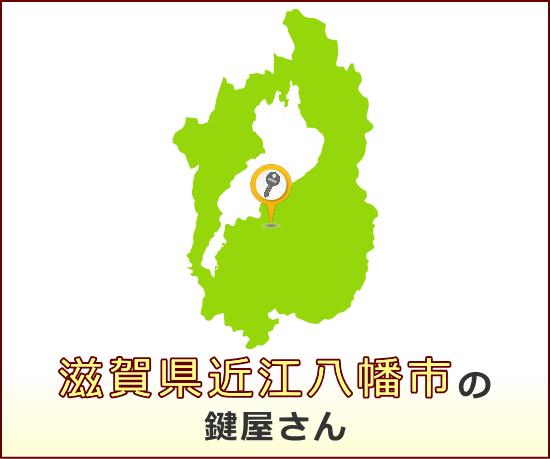 滋賀県近江八幡市 の鍵屋さん一覧