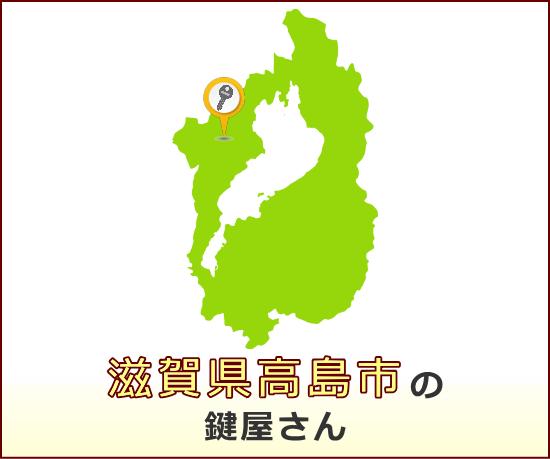 滋賀県高島市 の鍵屋さん一覧