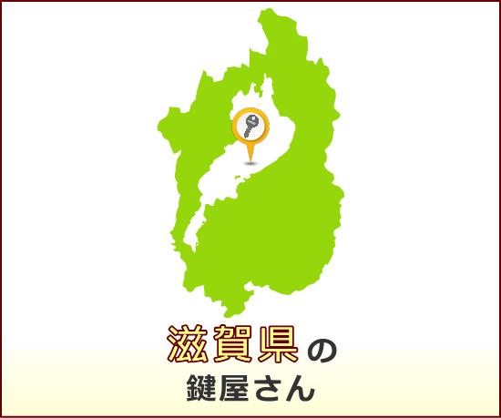 滋賀県 の鍵屋さん一覧