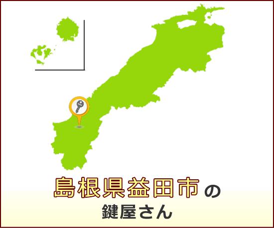 島根県益田市 の鍵屋さん一覧