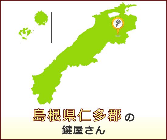 島根県仁多郡 の鍵屋さん一覧