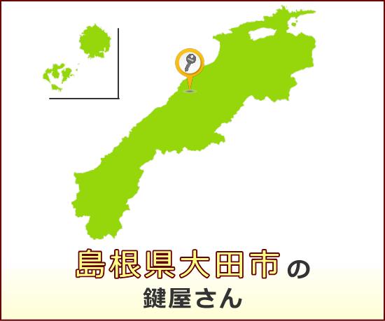 島根県大田市 の鍵屋さん一覧