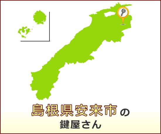 島根県安来市 の鍵屋さん一覧