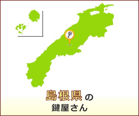 島根県 の鍵屋さん一覧