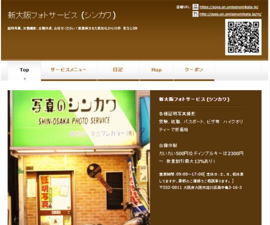 新大阪フォトサービスのショップ情報