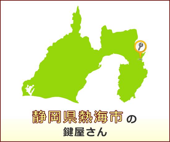 静岡県熱海市 の鍵屋さん一覧