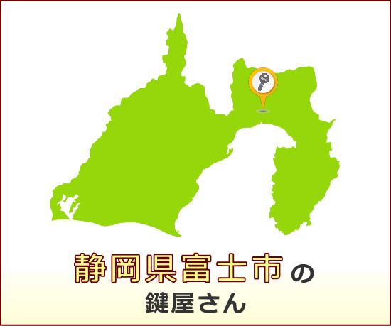 静岡県富士市 の鍵屋さん一覧