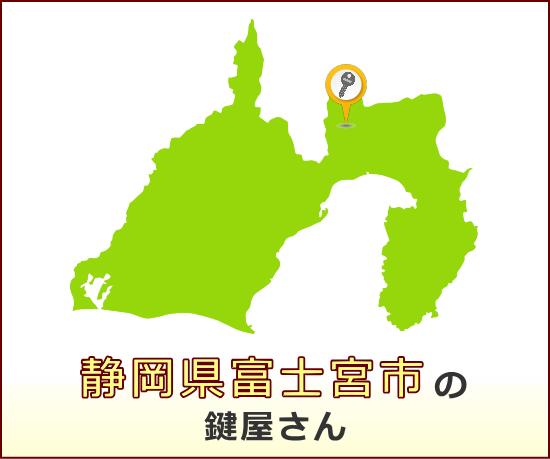 静岡県富士宮市 の鍵屋さん一覧