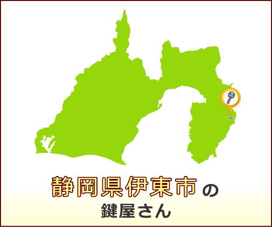 静岡県伊東市 の鍵屋さん一覧
