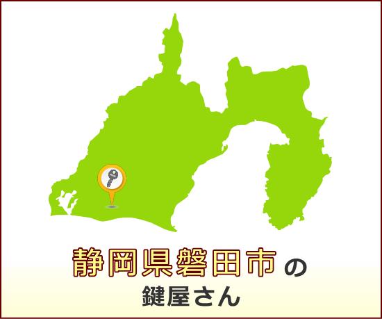 静岡県磐田市 の鍵屋さん一覧