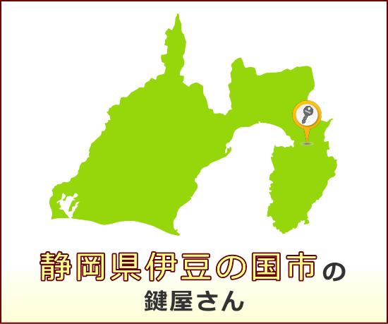 静岡県伊豆の国市 の鍵屋さん一覧