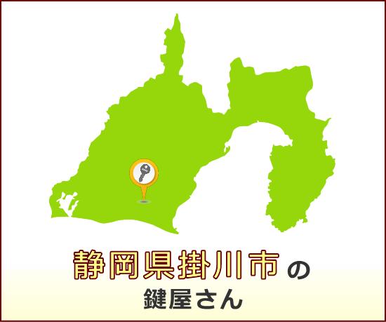 静岡県掛川市 の鍵屋さん一覧