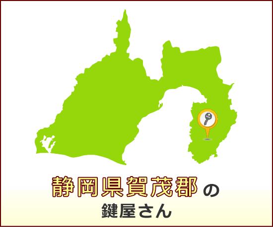 静岡県賀茂郡 の鍵屋さん一覧