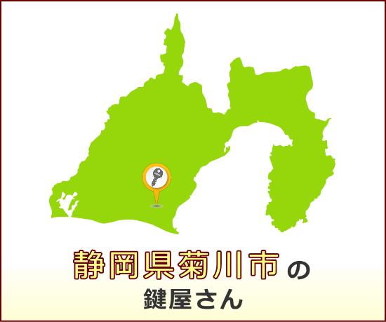 静岡県菊川市 の鍵屋さん一覧