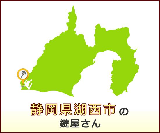 静岡県湖西市 の鍵屋さん一覧