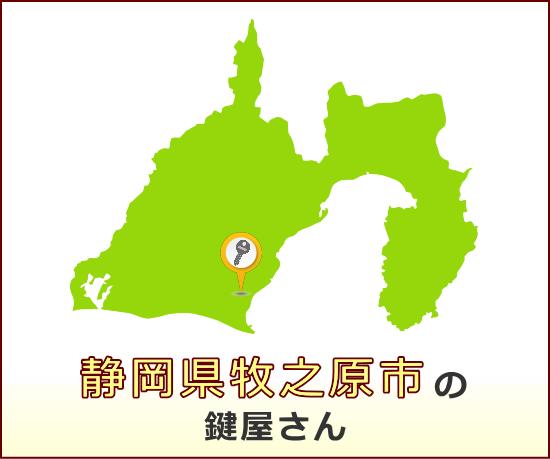 静岡県牧之原市 の鍵屋さん一覧