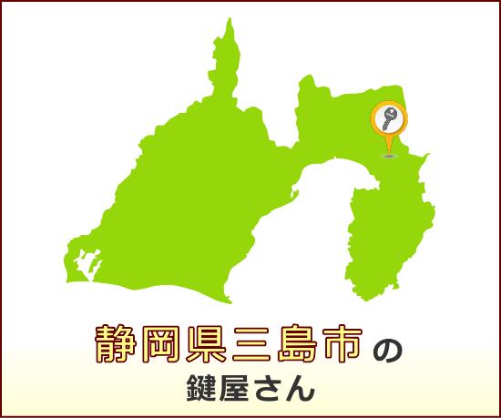 静岡県三島市 の鍵屋さん一覧
