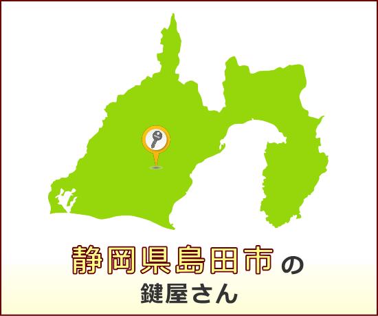 静岡県島田市 の鍵屋さん一覧