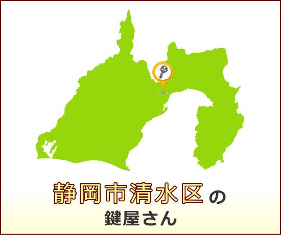 静岡市清水区 の鍵屋さん一覧