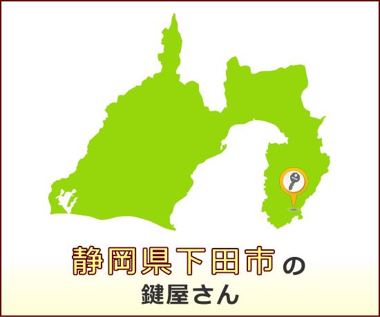 静岡県下田市 の鍵屋さん一覧