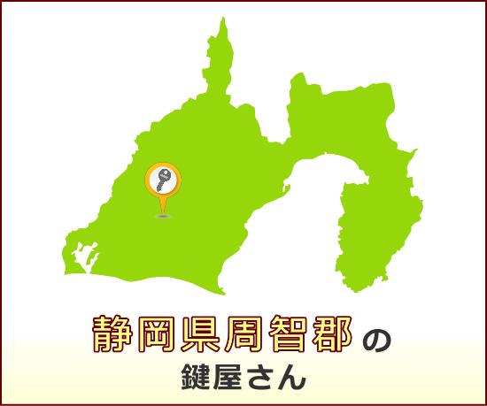 静岡県周智郡 の鍵屋さん一覧
