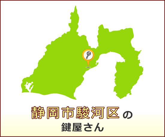 静岡市駿河区 の鍵屋さん一覧