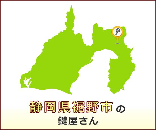 静岡県裾野市 の鍵屋さん一覧
