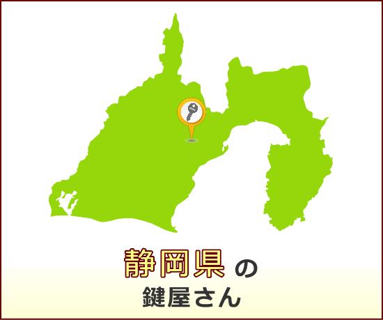 静岡県 の鍵屋さん一覧