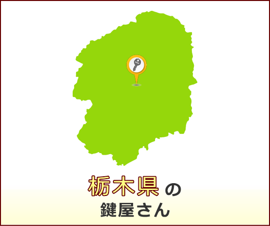 栃木県 の鍵屋さん一覧
